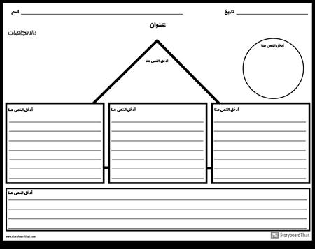 الأشكال الخطوط العريضة مع الخطوط