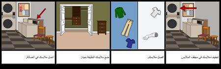 أولا ... آخر مثال - غسل الملابس