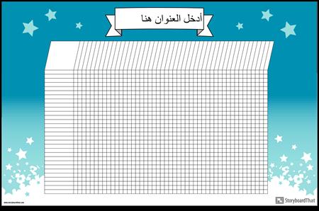 طالب الرسم البياني ملصق أفقي