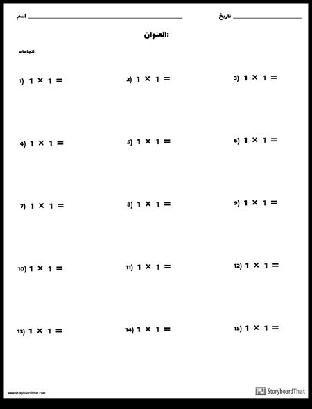 الضرب - رقم واحد - الإصدار 1