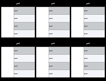 قالب مخطط توزيع الأحرف فارغ