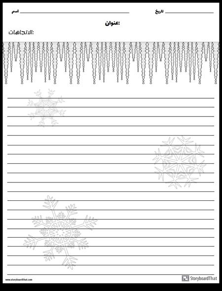 الكتابة الإبداعية - الشتاء
