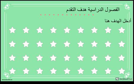 ملصق عرض هدف الصف الدراسي