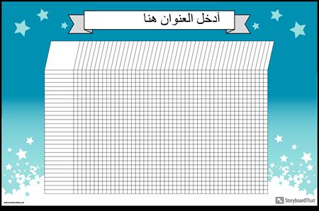 مخطط الطالب المشارك أفقي