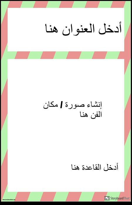ملصق مختبر سلامة القاعدة