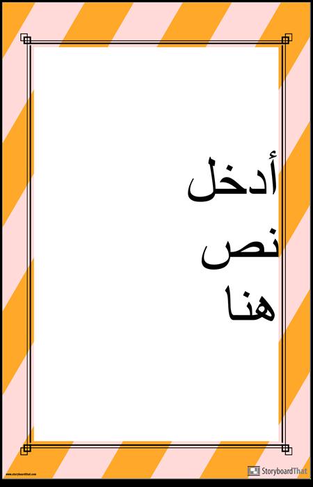 مخطط اقتباس عمودي ملصق