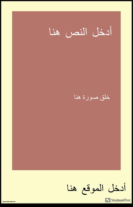 ملصق سفر قديم الطراز