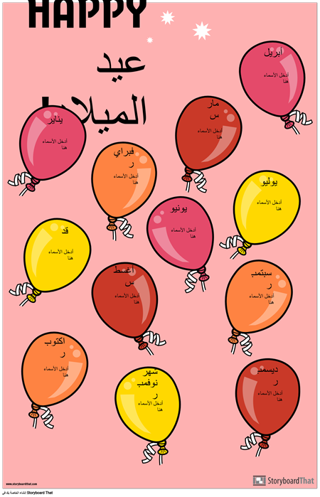 مخطط عيد ميلاد ملصق