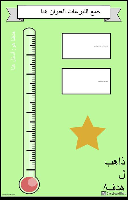 ملصق لجمع التبرعات