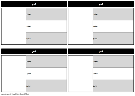 مخطط توزيع الأحرف 16x9 3 الميدان