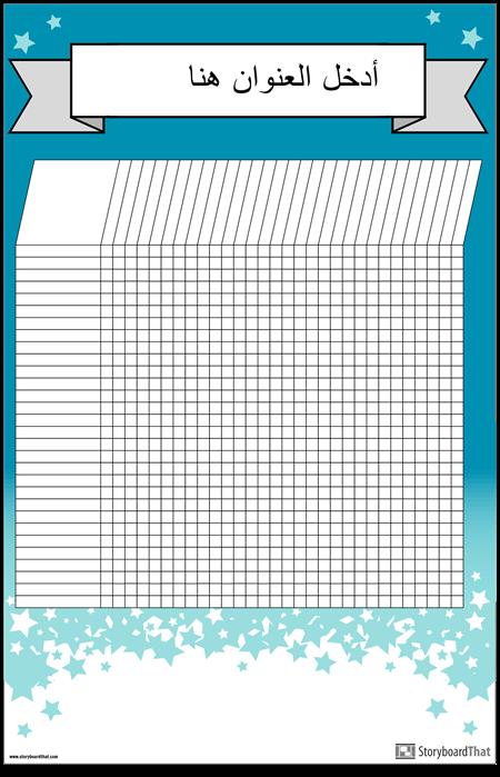 ملصق مخطط الطالب
