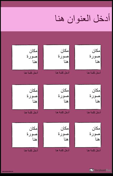 المفردات البصرية