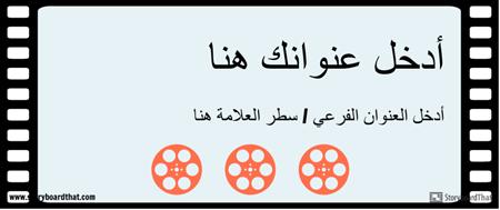 فيلم مدونة رأس 800px