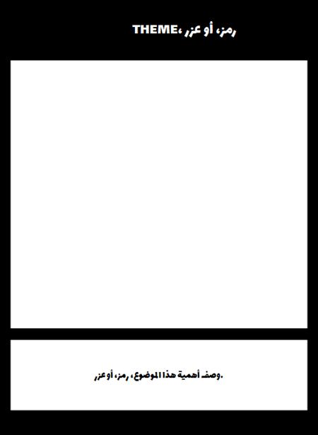 رمز ساحة قالب