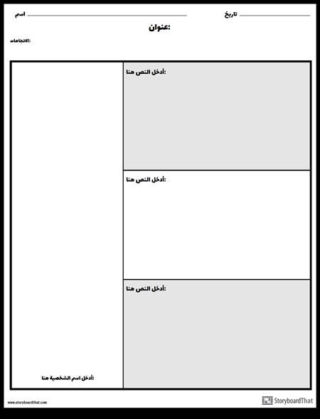 مخطط حرف - 3 أسئلة