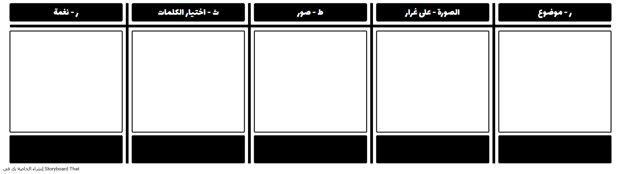 قالب تويست Storyboard by ar-examples