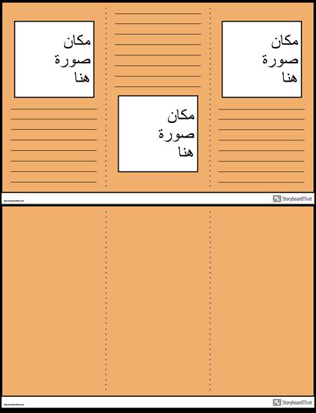 كتيب ملصق 3