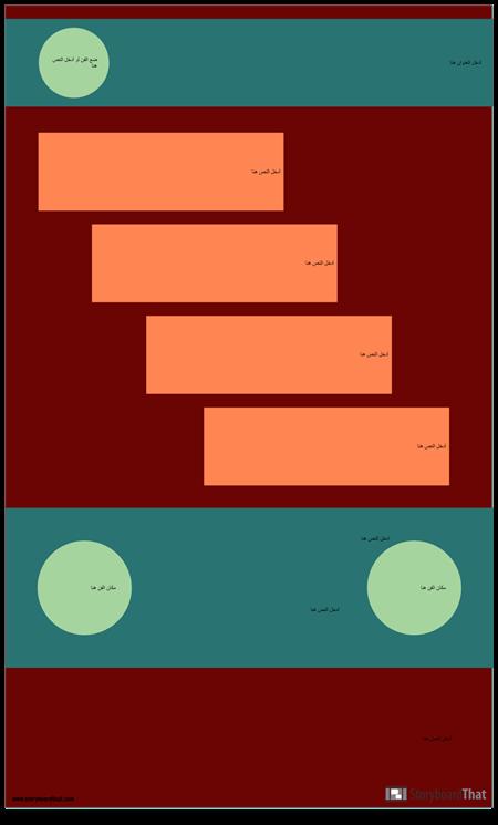 خطوة قالب Infographic فارغة
