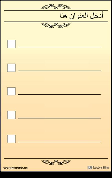 الأساسية 5 تحقق المرجعية