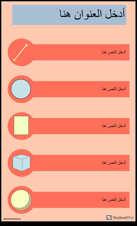 الأشكال Infographic