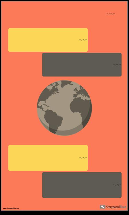 العالم PSA Infographic