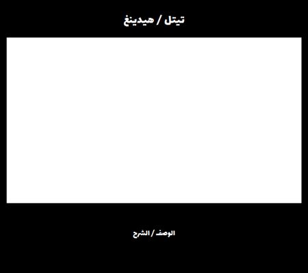 فارغ 16x9 - العنوان