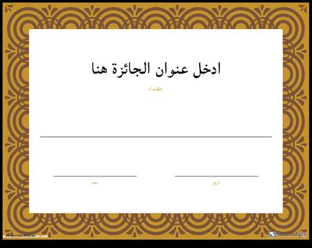 جائزة