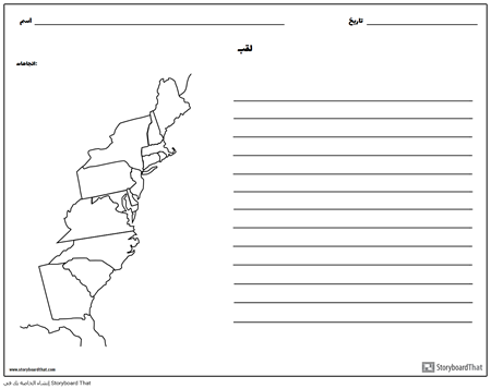 13 خريطة مستعمرات - مع خطوط