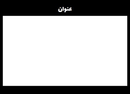 16x9 العنوان
