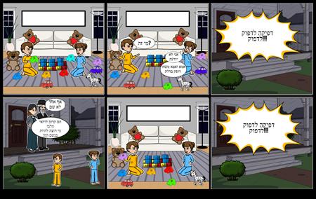 Ivrit Storyboard