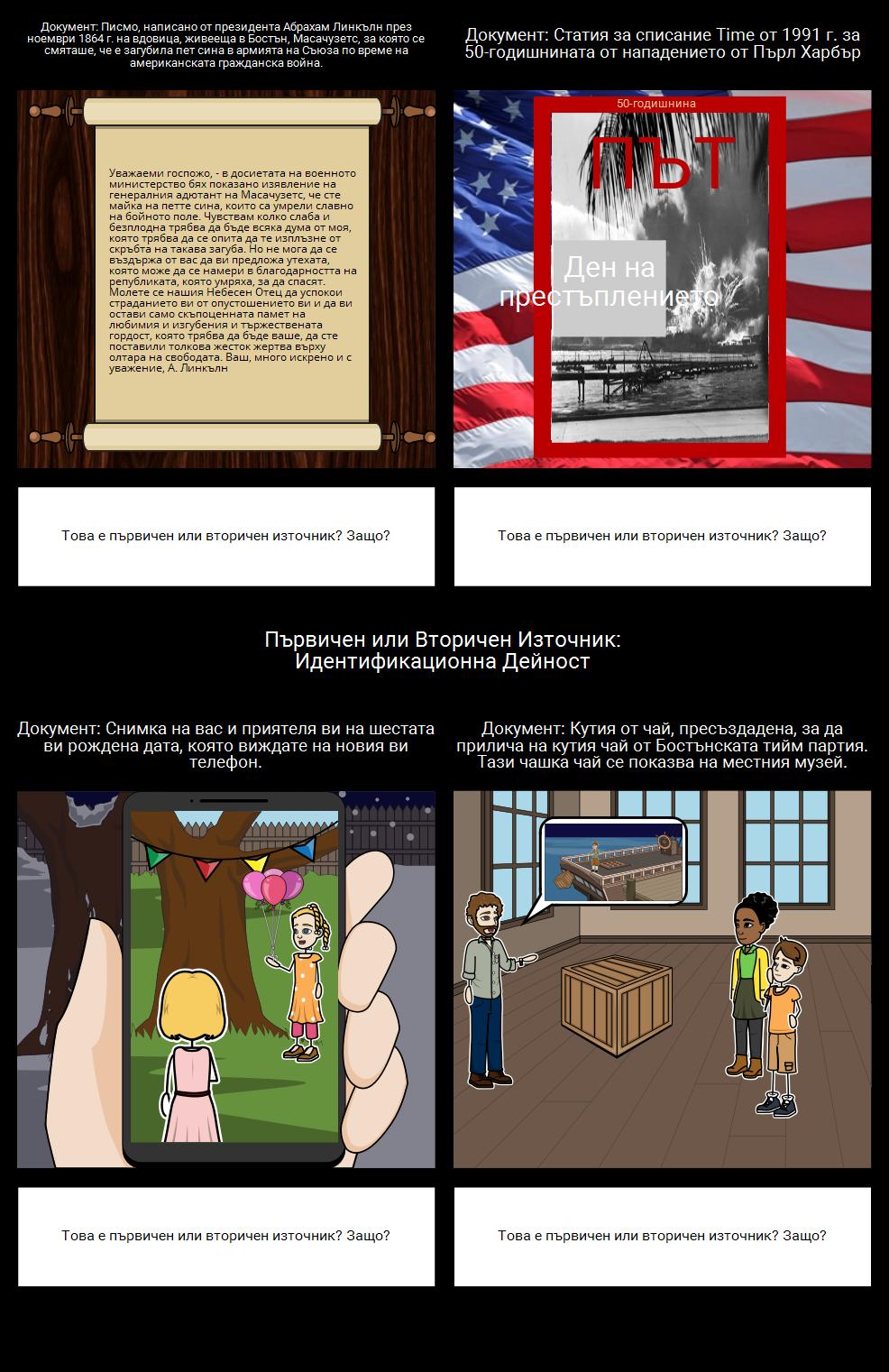 Идентификация на Първичния и Вторичния Източник: Копие на Студент