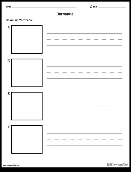 Практическо Писане - По-дълги Думи и Картинни Кутии