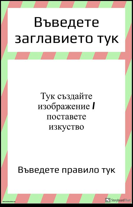 Плакат за Правило за Безопасност в Лабораторията