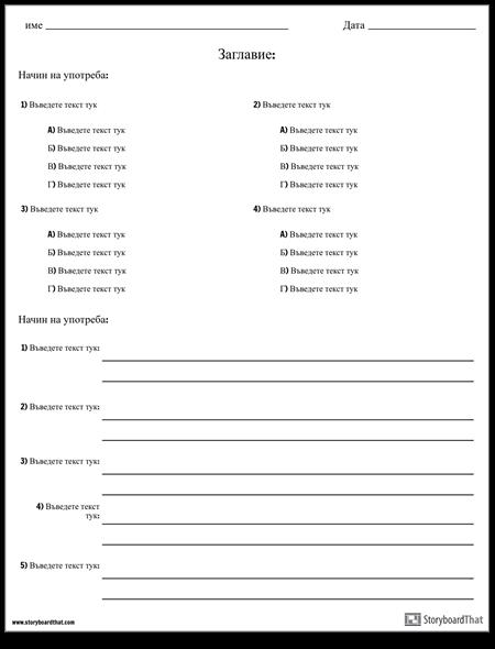 Множествен Избор и Кратък Отговор / Определения