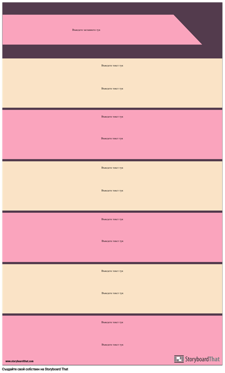 Шаблон на Инфографиката на Блоковите Секции