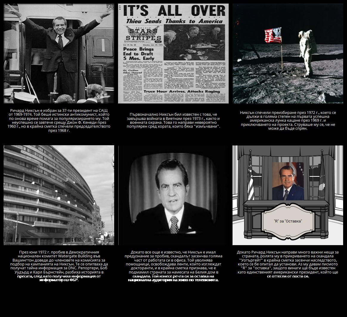 Скандал в Червеното Писмо - Ричард Никсън