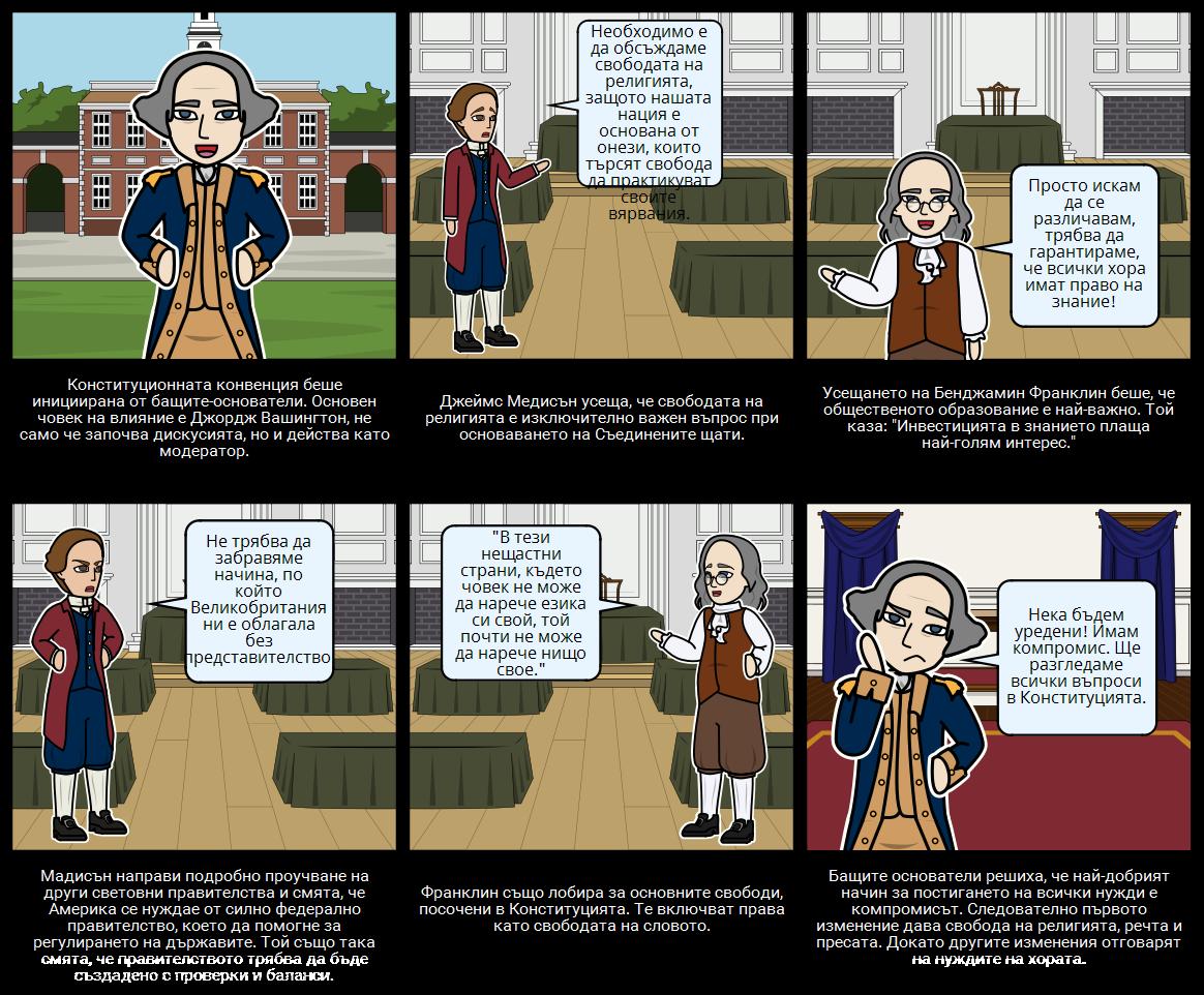 Историята на САЩ - Основатели на Бащите