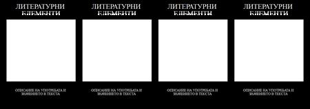 Л-таблица на Литературните Елементи