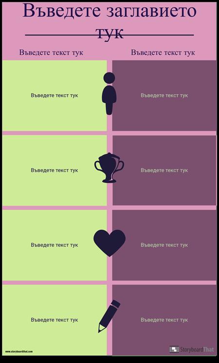 Шаблон за Инфографики за Сравнение
