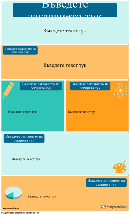 Шаблон за Инфографики за Стратегии
