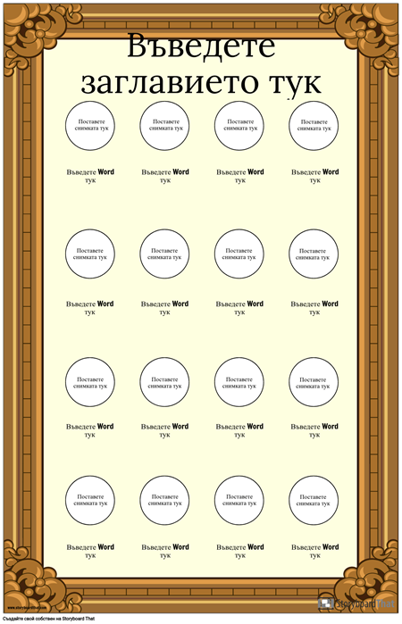 Плакирана Рамка за Визуален Речник