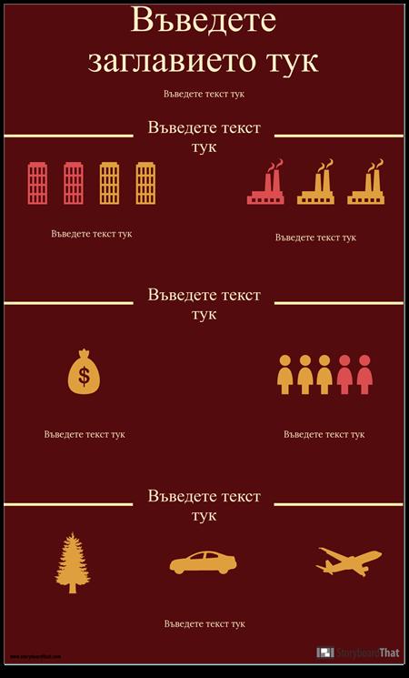 Шаблон на Инфографиката на Науката