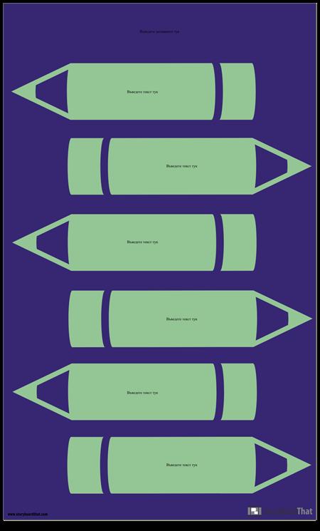 Шаблон с Моливи за Инфографики