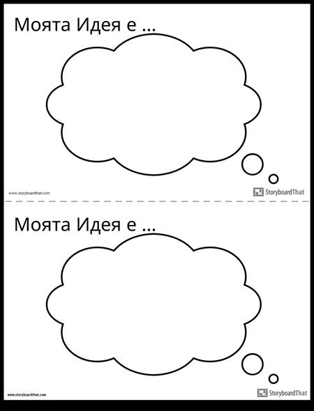 Идеи за Предложението за Кутия