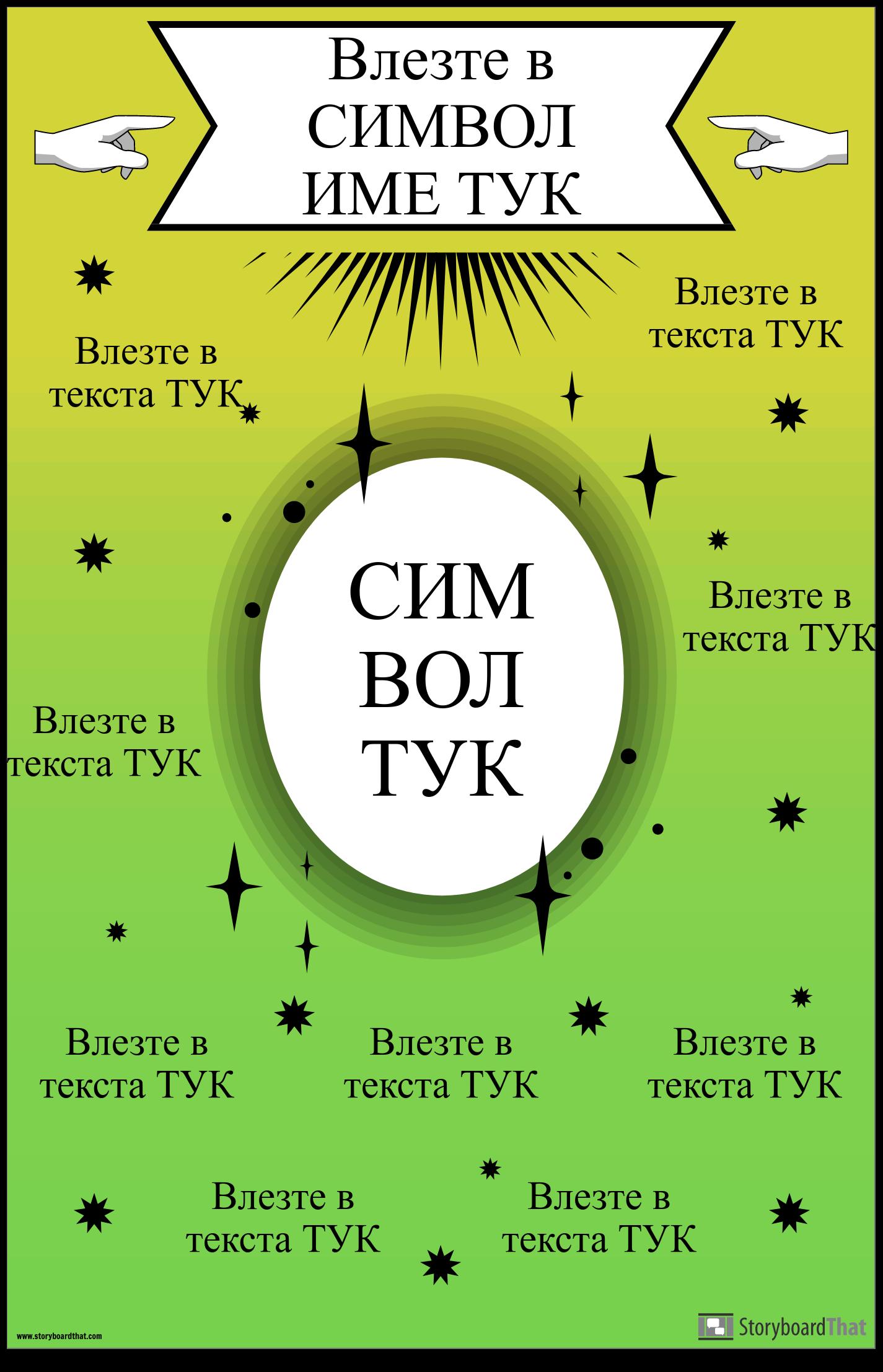Плакат за Математически Символ