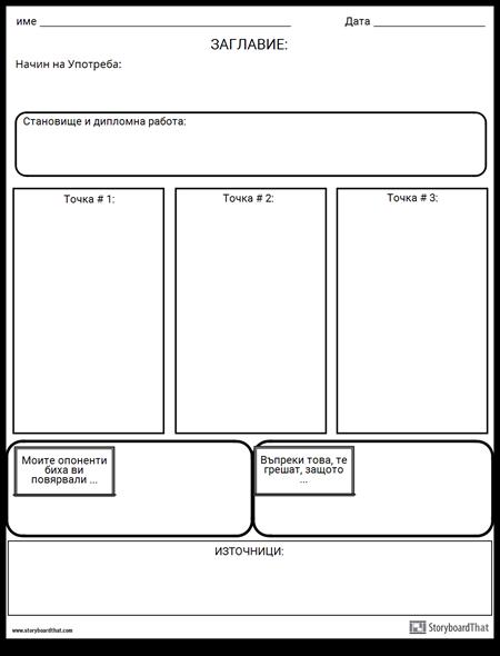 Дизайн на Учебната Дисциплина