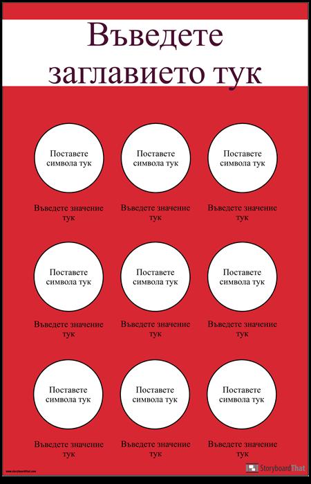 Символи за Безопасност Плакат
