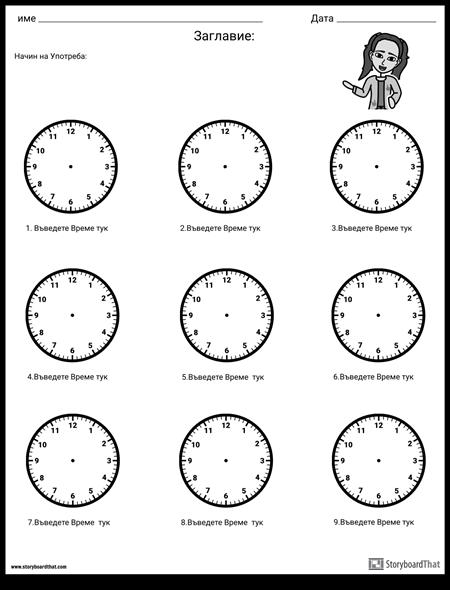Изтеглете Ръцете на Часовника
