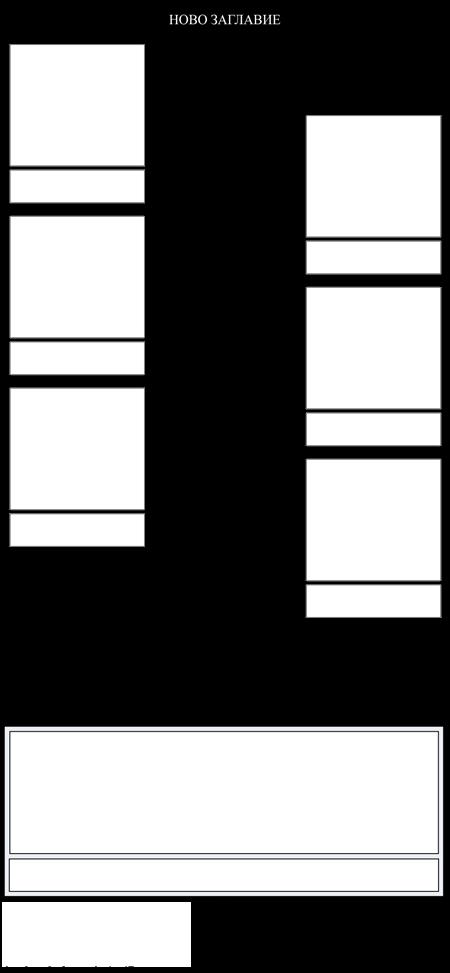 Шаблон на Паралелни Истории 3