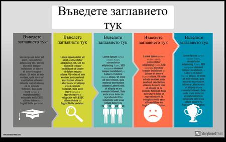 Информация за Бизнес Плана-1